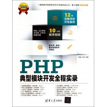 PHP典型模块开发全程实录(附光盘)/软件项目开发全程实录