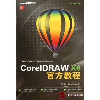 CorelDRAW X6官方教程