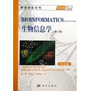 生物信息学(第2版中译版)/精要速览系列