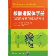 核酸适配体手册(功能性寡核苷酸及其应用)(精)