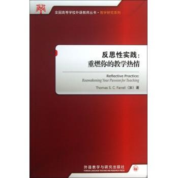 反思性实践--重燃你的教学热情/教学研究系列/全国高等学校外语教师丛书