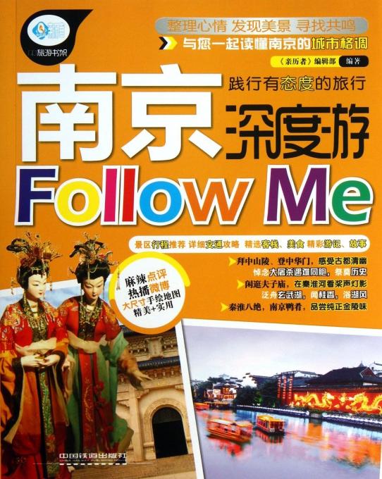 南京深度游Follow Me/亲历者
