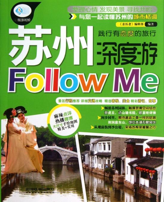 苏州深度游Follow Me(新超值版)/亲历者