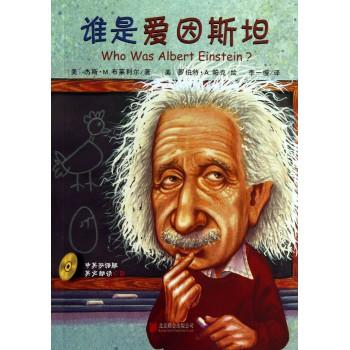 谁是爱因斯坦(附光盘)