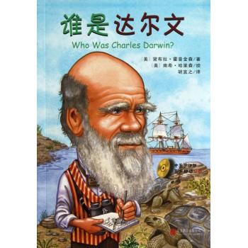 谁是达尔文(附光盘)