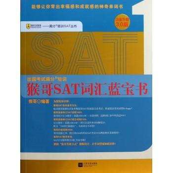 猴哥SAT词汇蓝宝书(白金升级3.0版)/满分培训SAT丛书