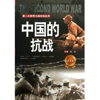 中国的抗战(青少年阅读版)/第二次世界大战纪实丛书