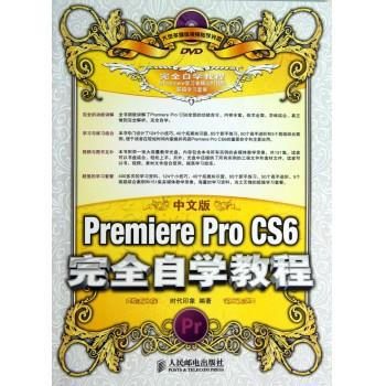 中文版Premiere Pro CS6完全自学教程(附光盘)