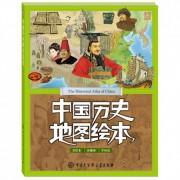 中国历史地图绘本(精)