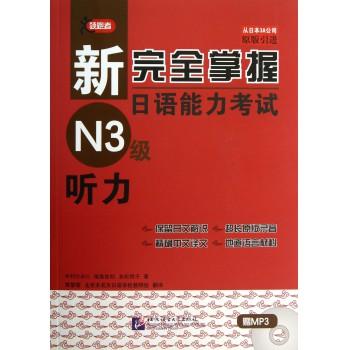 新完全掌握日语能力考试N3级听力(附光盘原版引进)