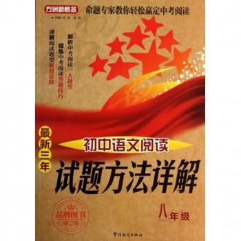 *新三年初中语文阅读试题方法详解(8年级修订版)/方洲新概念