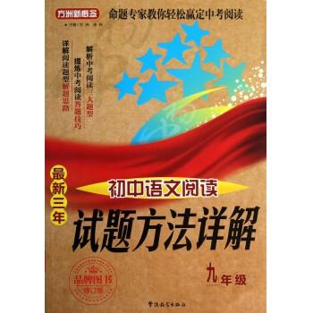 *新三年初中语文阅读试题方法详解(9年级修订版)/方洲新概念