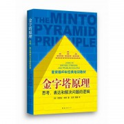 金字塔原理(思考表达和解决问题的逻辑麦肯锡40年经典培训教材)