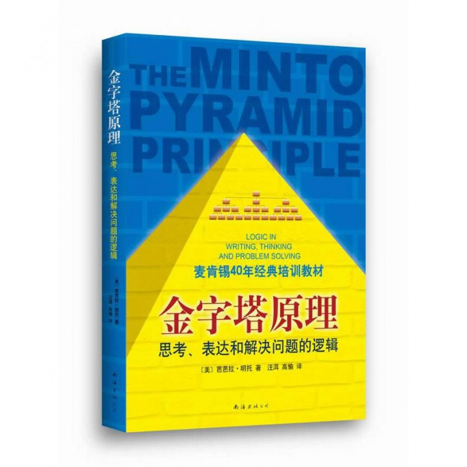金字塔原理(思考表达和解决问题的逻辑麦肯锡40年经典培训