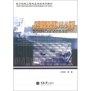 数字图像处理及MATLAB实现/电子信息工程专业本科系列教材