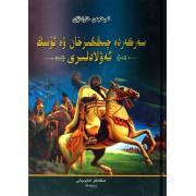 首领成吉思汗及其后裔(维吾尔文版)(精)