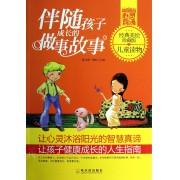 伴随孩子成长的做事故事(经典美绘珍藏版)/青少年成长必读书架