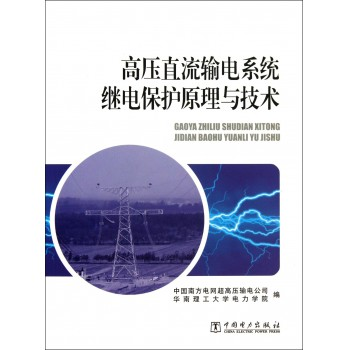 高压直流输电系统继电保护原理与技术