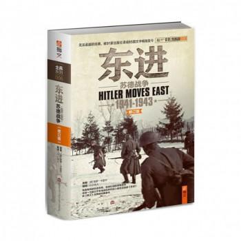东进苏德战争(1941-1943修订版)/指文士兵系列