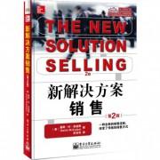 新解决方案销售(第2版)