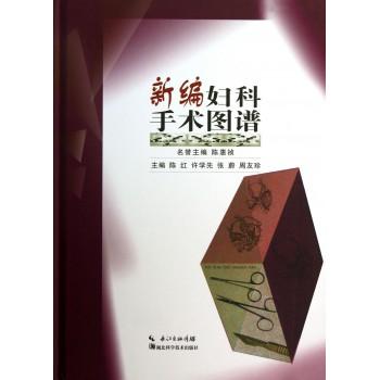 新编妇科手术图谱(精)