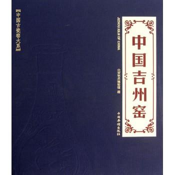 中国吉州窑(精)/中国古瓷窑大系