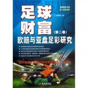 足球财富(第2卷欧赔与亚盘足彩研究)