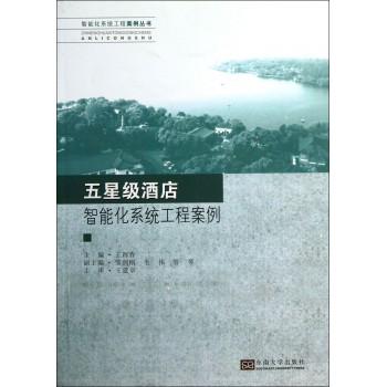 五星级酒店智能化系统工程案例/智能化系统工程案例丛书