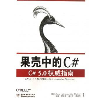 果壳中的C#(C#5.0**指南)