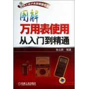 图解万用表使用从入门到精通/电工电子名家畅销书系