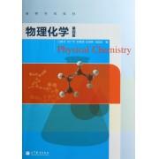 物理化学(第4版高等学校教材)