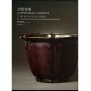 钧瓷雅集(故宫博物院珍藏及出土钧窑瓷器荟萃)(精)