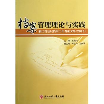 档案管理理论与实践(浙江省基层档案工作者论文集2013)
