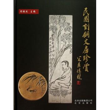 民国刻铜文房珍赏(精)