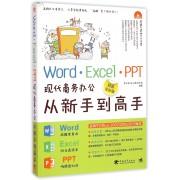 Word\Excel\PPT现代商务办公从新手到高手(附光盘超值全彩版)
