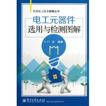 电工元器件选用与检测图解/实用电工技术图解丛书