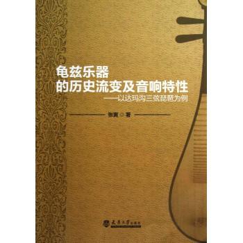 龟兹乐器的历史流变及音响特性--以达玛沟三弦琵琶为例