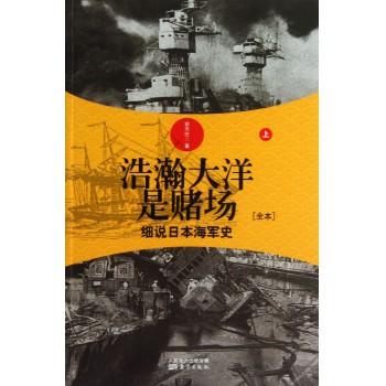 浩瀚大洋是赌场(全本细说日本海军史上)