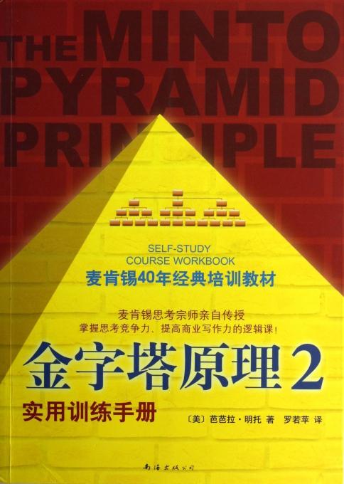 金字塔原理(2实用训练手册麦肯锡40年经典培训教材)