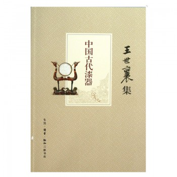 中国古代漆器(王世襄集)