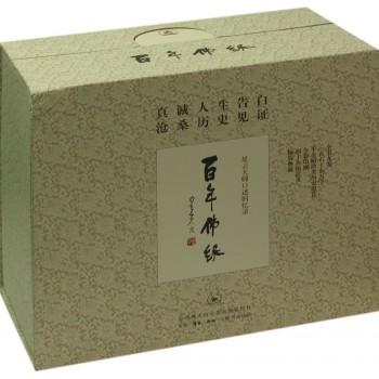 百年佛缘(共9册)(精)