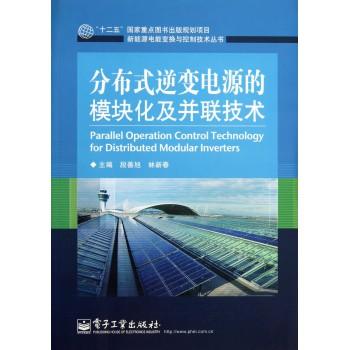 分布式逆变电源的模块化及并联技术/新能源电能变换与控制技术丛书