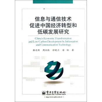 信息与通信技术促进中国经济转型和低碳发展研究