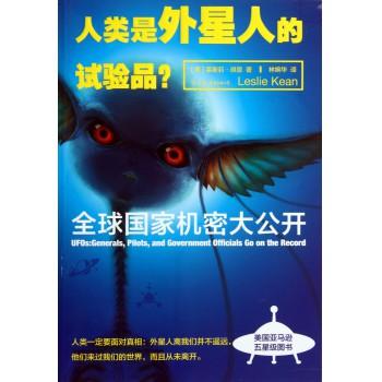 人类是外星人的试验品(全球国家机密大公开)