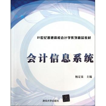 会计信息系统(21世纪普通高校会计学系列精品教材)