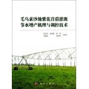 毛乌素沙地紫花苜蓿灌溉节水增产机理与调控技术