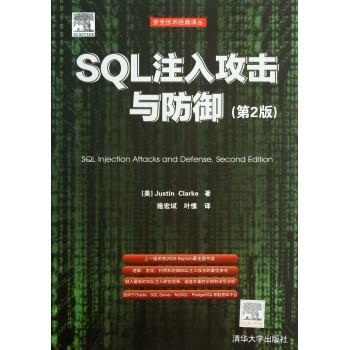 SQL注入攻击与防御(第2版)/安全技术经典译丛