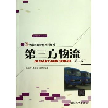 第三方物流(第2版21世纪物流管理系列教材)