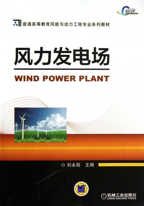 风力发电场(普通高等教育风能与动力工程专业系列教材)