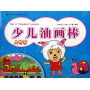 少儿油画棒(人物篇)/新编儿童绘画入门教程